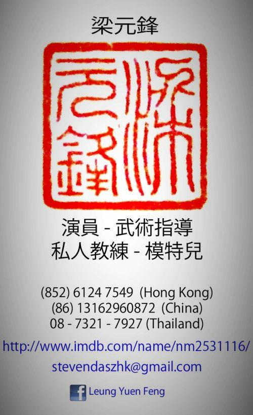 PERSONAL TRAINER - ACTOR - FIGHT CHOREOGRAPHER - SPORT MODEL - Foto - LEUNG YUEN FENG , STEVEN DASZ CHINESE NAME: LEUNG YUEN FENG ,STEVEN DASZ CHINESE NAME